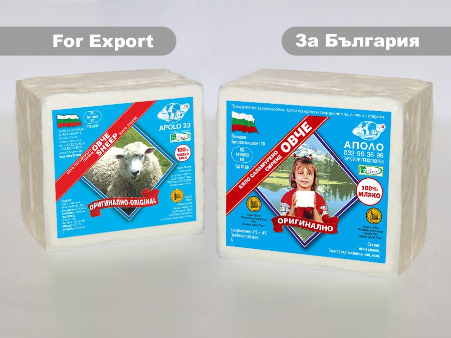 Овче сирене АПОЛО - 400-800 гр.